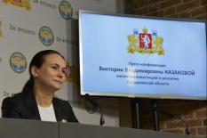 Новый министр инвестиций Среднего Урала рассказала о своей главной задаче (фото)