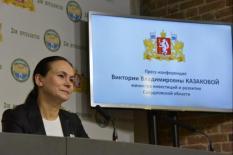«Самоцветное кольцо Урала» принесло муниципалитетам 3,1 млрд. рублей инвестиций