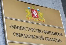 Госдолг Свердловской области снизился на 16,6 млрд рублей