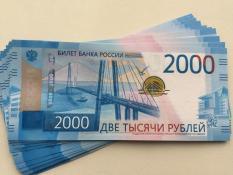 В России впервые выявлены поддельные двухтысячные купюры