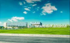 Правительство РФ приняло решение расширить «Титановую долину»