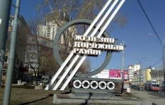 Названы лучший и худший районы Екатеринбурга