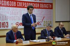 Власти Екатеринбурга, профсоюзы и работодатели подписали трехстороннее соглашение