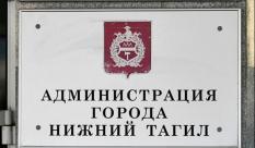 Свердловское Заксобрание отменило прямые выборы мэра в Нижнем Тагиле