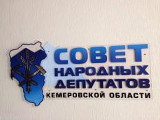 Глава кемеровского парламента подал в отставку, чтобы уступить место Тулееву
