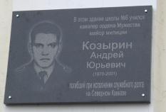 В Ревде открыли мемориальную доску уральцу, награжденному орденом Мужества (фото)