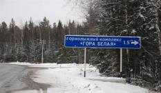 Гора Белая превратится в полноценный курорт в течение ближайших трех лет
