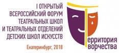 В Екатеринбурге пройдет всероссийский форум театральных школ