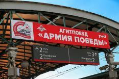 По Поволжью, Уралу и Сибири пройдут 2 агитпоезда «Армия Победы»