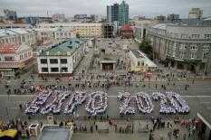 Екатеринбург вновь претендует на проведение всемирной выставки EXPO