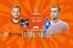 «Урал» станет первым обладателем обновленной спортивной премии «Liga fair play»