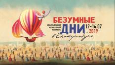 Екатеринбург ждут «Безумные дни»