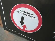 В Екатеринбурге появились литературные дорожные знаки