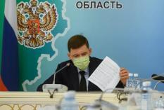 Куйвашев подписал указ о продлении ограничительных мер до лета