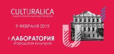 В Екатеринбурге начала работу Лаборатория культурных проектов «Culturalica»