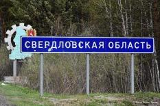 Все места массового отдыха Свердловской области закрыли до 1-го июня