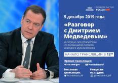Медведев рассказал про состояние российской экономики и соцсферы в 2019 году