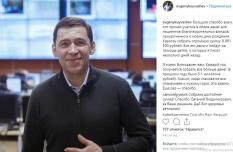 Евгений Куйвашев за один день собрал для нуждающихся детей свыше 8 млн рублей