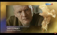 Короткометражка уральских креативщиков стала обладателем «Золотого орла»
