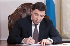 Евгений Куйвашев выбрал членов правительства области