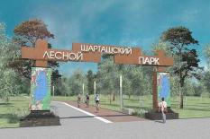 Екатеринбуржцы одобрили проект благоустройства Шарташского лесопарка