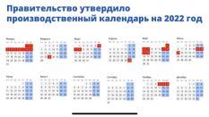 Правительство утвердило график праздничных дней на 2022 год