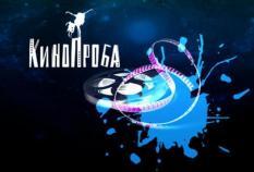 На юбилейном фестивале «Кинопроба» снимут благотворительный мультфильм