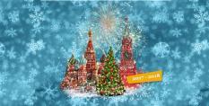 «Открытый мир» приглашает детей на Кремлевскую елку-2018