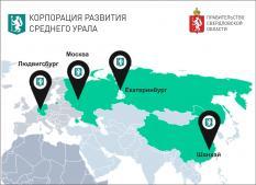 Корпорация развития Среднего Урала открыла представительство в Германии