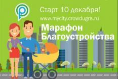 Югорский «Марафон благоустройства»: призы за общественные идеи