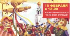 Таганская Слобода: народное гуляние «Широкая Масленица»