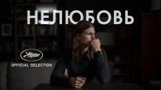 «Нелюбовь» номинирована на «Оскар»