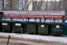 Россиянам предложат новый способ оплаты за вывоз мусора