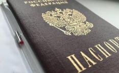 Паспорт России поднялся на две строчки международного рейтинга