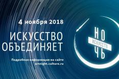 На Урале пройдет «Ночь искусств»