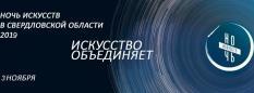 Свердловчан ждет «объединительная» «Ночь искусств»