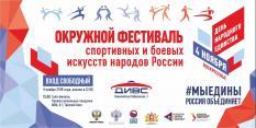 Бокс, каратэ и джиу-джитсу: уральцев ждет большой всероссийский фестиваль единоборств