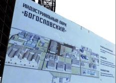 Индустриальный парк «Богословский» полностью готов к размещению резидентов