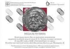 Старейшую краеведческую награду Свердловской области в этом году вручат сразу двум лауреатам