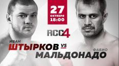 На RCC4 в Екатеринбурге уралец Штырков сразится с бразильцем Мальдонадо