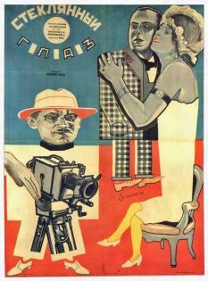В Екатеринбурге покажут редкий фильм, снятый музой Маяковского, Лилей Брик