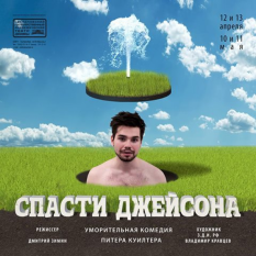 В Екатеринбурге состоялась премьера спектакля «Спасти Джейсона»