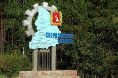 Свердловской области - 84 года