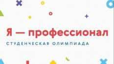 Уральские вузы - среди лидеров по количеству заявок на Всероссийскую олимпиаду «Я - профессионал»