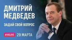 Медведев впервые ответит на вопросы пользователей «ВКонтакте»