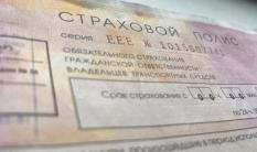 В России пересмотрят реформу ОСАГО