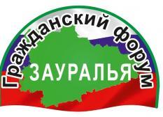 «Думай! Действуй! Добивайся!» - лозунг Первого Гражданского форума Зауралья