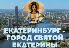 Православные общественники презентовали виртуальное путешествие по миру святой Екатерины