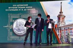 В Екатеринбурге наградили лауреатов премии Татищева и де Генина (фото)