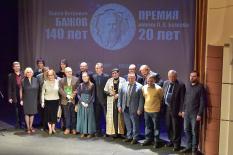 Определены победители Всероссийской литературной премии имени Павла Бажова (фото)
